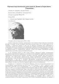 Научная педагогическая деятельность Даниила Борисовича Эльконина  Это только предварительный просмотр