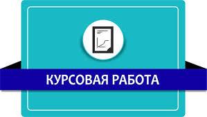 Товары Дипломные Диссертации Курсовые работы Помощь  Товары Дипломные Диссертации Курсовые работы Помощь 29 товаров ВКонтакте