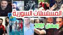 Image result for كل المسلسلات السورية في رمضان 2017