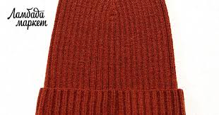 Зимняя <b>шапка</b>, terracotta в <b>магазине</b> «<b>BASIC</b> BOX» на Ламбада ...