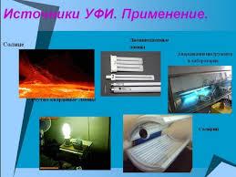 Свойства ультрафиолетового излучения и воздействие его на человека 5 20130523 120519