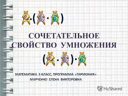Презентация на тему Презентация к уроку по математике класс  1 СОЧЕТАТЕЛЬНОЕ СВОЙСТВО УМНОЖЕНИЯ МАТЕМАТИКА 3 КЛАСС ПРОГРАММА ГАРМОНИЯ МАРЧЕНКО ЕЛЕНА ВИКТОРОВНА · · · ·