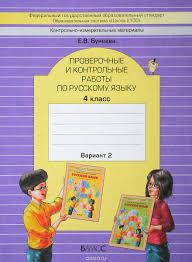 Русский язык класс Проверочные и контрольные работы Вариант  Русский язык 4 класс Проверочные и контрольные работы Вариант 2