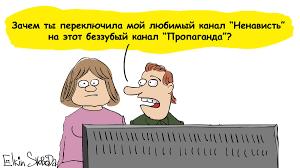 Картинки по запросу пропаганда карикатура