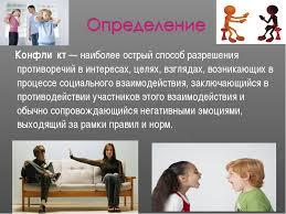 Курсовая специфика поведения подростков в конфликтной ситуации  Право и конфликты курсовая работа