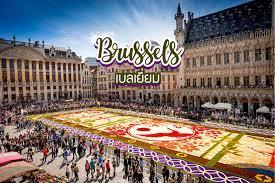 10 สุดยอดสถานที่ท่องเที่ยวในกรุงบรัสเซลส์ Brussels เบลเยียม