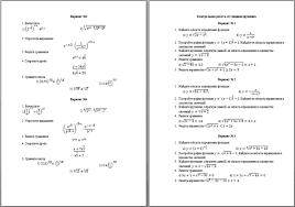 измерительные материалы для проведения текущего контроля по математике Контрольно измерительные материалы для проведения текущего контроля по математике