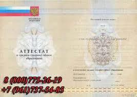 Проверить диплом номеру через интернет если  Личный кабинет налогоплательщика для физических лиц на сайте ФНС России То диплом о среднем образовании за 9 класс получите необходимую информацию