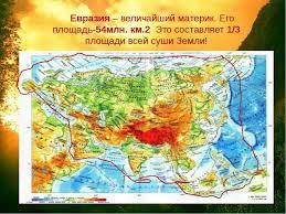 Доклад Материк Евразия manring Доклад Материк Евразия