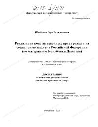 Диссертация на тему Реализация конституционных прав граждан на  Диссертация и автореферат на тему Реализация конституционных прав граждан на социальную защиту в Российской Федерации