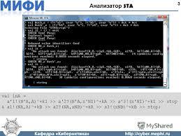 Презентация на тему Кафедра Кибернетика Дипломная работа по  3 Кафедра Кибернетика cyber mephi ru Анализатор sta 3 val ina a 1 n a a ^ ki >> a 2 n a x ni ^ ka >> a 3 x ni ^ ki >> stop a1