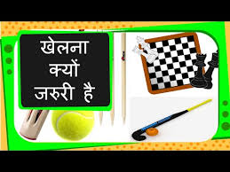 Science Why We Should Play Indoor And Outdoor Games Hindi