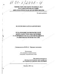 Диссертация на тему Роль внешнеэкономической деятельности в  Диссертация и автореферат на тему Роль внешнеэкономической деятельности в обеспечении устойчивого и сбалансированного развития регионов