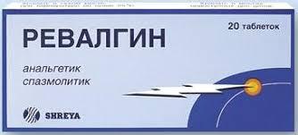 Ревалгин таб. n20 — заказать онлайн и купить в ... - Aptekirls.ru