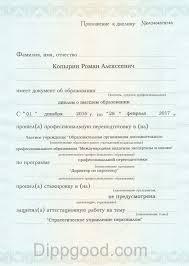 Купить диплом о профессиональной переподготовке Директор по  Диплом о профессиональной переподготовке