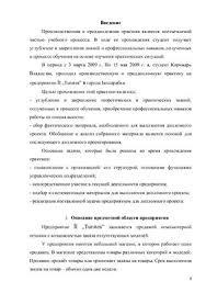 Отчет по практике doc ppt vsd xls Все для студента Отчет по практике