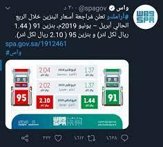 أرامكو تعلن أسعار البنزين الجديدة في السعودية من ابريل الي يونيو 2019 -  ثقفني