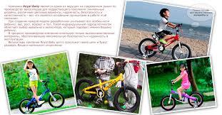<b>Royal Baby</b> Freestyle Space 1 14 <b>велосипед</b> №1 14 - купить в ...
