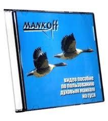 <b>Манок</b> на гуся с доставкой по всей России, широкий выбор ...
