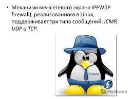 Презентация на тему Курсовая работа по дисциплине программно  6 Механизм межсетевого экрана ipfw ip firewall реализованного в linux поддерживает три типа сообщений icmp udp и tcp