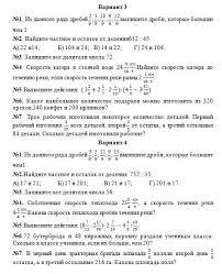 Блог учителя математики и информатики Толчева О Н Математика класс Готовимся к годовой контрольной работе