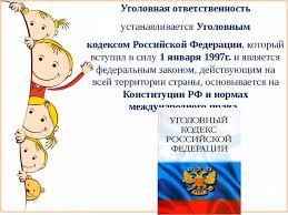 Презентация по обществознанию Уголовная ответственность  УГОЛОВНАЯ ОТВЕТСТВЕННОСТЬ НЕСОВЕРШЕННОЛЕТНИХ Уголовная ответственность устанавливается Уголовным кодексом Российской Федер