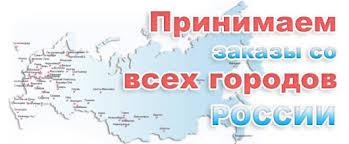 Дипломные на заказ во Владивостоке курсовые работы решение  Принимаем заказы со всех городов России