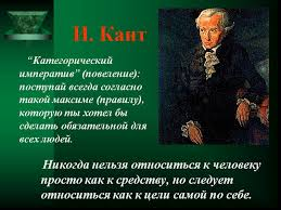 philosophy kant categorical imperative essay kants moral  philosophy kant categorical imperative essay kants moral philosophy stanford encyclopedia of philosophy edu essay