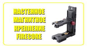 Настенное <b>крепление</b> Firecore с микролифтом и магнитами для ...