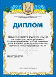 Шаблоны грамот дипломов и сертификатов Создать макет грамоты шаблоны грамот диплом Украина