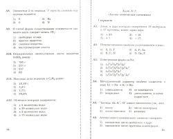 из для Контрольные и самостоятельные работы по химии класс  Иллюстрация 1 из 9 для Контрольные и самостоятельные работы по химии 8 класс ФГОС Павлова