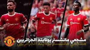 مشجعي مانشستر يونايتد الجزائريين - Home