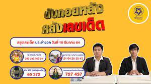 หวย 16/4/64 รวยสรุปหวยเด็ดงวดนี้ และเลขเด็ดงวดนี้ทั่วประเทศไทย