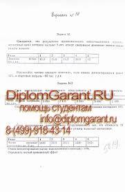 Контрольная работа по дисциплине Инвестиции на заказ для  Контрольная работа по дисциплине Инвестиции ИМПЭ им Грибоедова