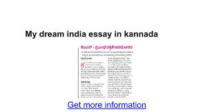 my dream essay in kannada google docs