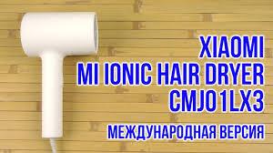 Распаковка <b>Xiaomi Mi Ionic Hair</b> Dryer CMJ01LX3 1800W White ...