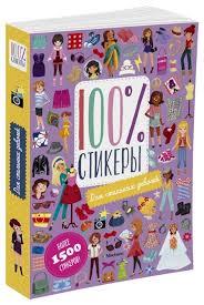 Machaon Стикербук 100% стикеры Для <b>стильных девочек</b> ...