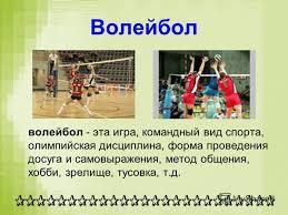 Презентация на тему Летние виды спорта Типикина Полина Б  4 Волейбол волейбол эта игра командный вид спорта