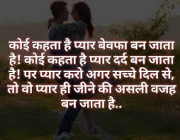 love shayari hindi mai new shayari