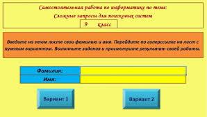 Проверочные работы информатика класс по учебнику Угриновича  Итоговая контрольная работа по информатике угринович 10 класс