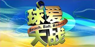 beach ball on beach. Beach Ball On