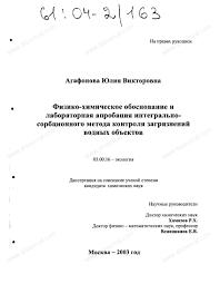 Диссертация на тему Физико химическое обоснование и лабораторная  Диссертация и автореферат на тему Физико химическое обоснование и лабораторная апробация интегрально сорбционного