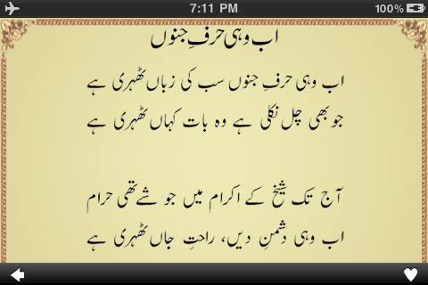 faiz ahmed faiz shayari in urdu