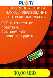 ВКТ Отчета по практике Гостиничный сервис и туризм Электронные  ВКТ 2 Отчета по практике Гостиничный сервис и туризм Электронные книги Наука и образование Контрольные работы