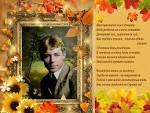 Поздравления с днём рождения в стихах есенина