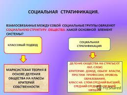 Презентация на тему СОЦИАЛЬНАЯ СТРУКТУРА ЦЕЛИ УРОКА ПОНЯТИЕ  8 СОЦИАЛЬНОЕ НЕРАВЕНСТВО РАЗЛИЧНЫЕ СОЦИАЛЬНЫЕ ГРУППЫ ЗАНИМАЮТ