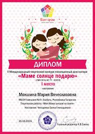 ii Международный творческий конкурс посвященный дню матери Маме  Диплом маме солнце подарю