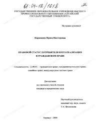 Диссертация на тему Правовой статус потребителя и его реализация  Диссертация и автореферат на тему Правовой статус потребителя и его реализация в гражданском праве