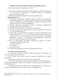 Контрольная работа по эконометрике на тему Регрессия для  Контрольная работа по эконометрике на заказ