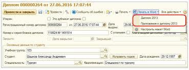 Фирма Русские Решения Печать дипломов с помощью макета word в  Печать на бланках диплома